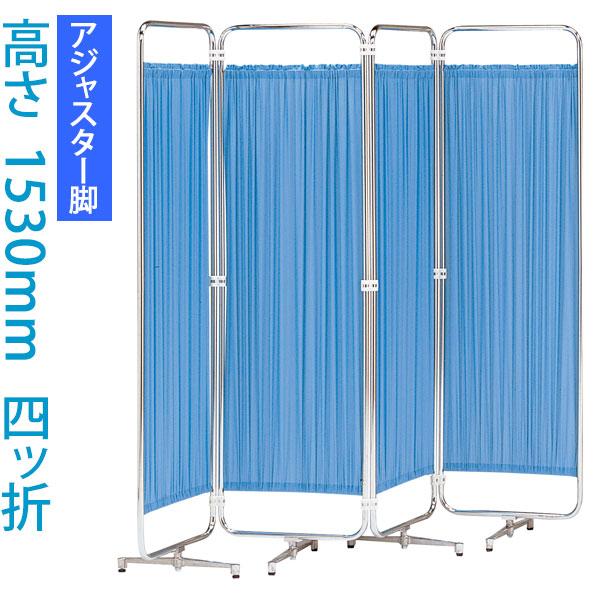 パーティション (病院 医院 診察室 待合室 診療所) クロスメディカルスクリーン 4連 高さ1530mm AS-56-4(四ッ折) 【アジャスター脚】 日本製 スクリーン衝立 間仕切り