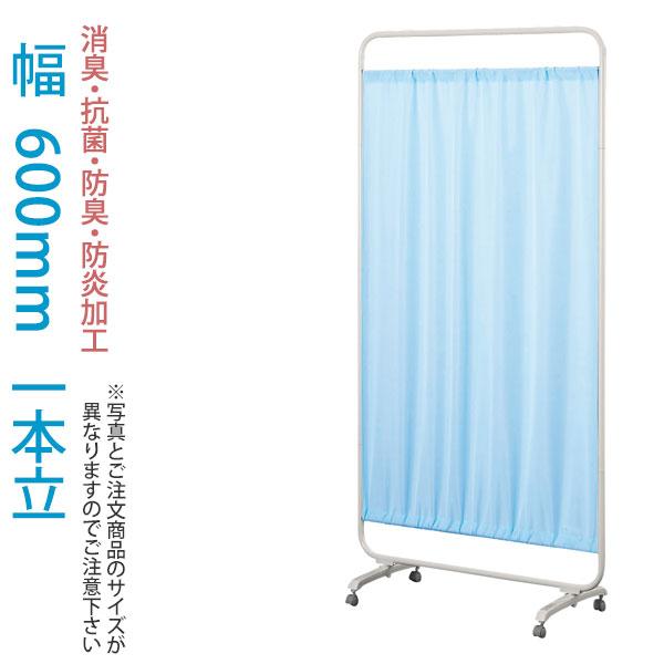 スクリーン衝立 (病院 診察室 待合室) 消臭・抗菌・防臭・防炎加工 クロスメディカルスクリーン W600×1 AM-621-CL