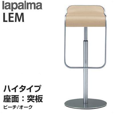 カウンターチェア レムスツール カウンタースツール バーチェア ハイチェア レムチェア ハイタイプ(座面高:680~790mm) 座面:ツキ板 Lapalma (ラパルマ) LEM (レム) カウンターチェア H605-0