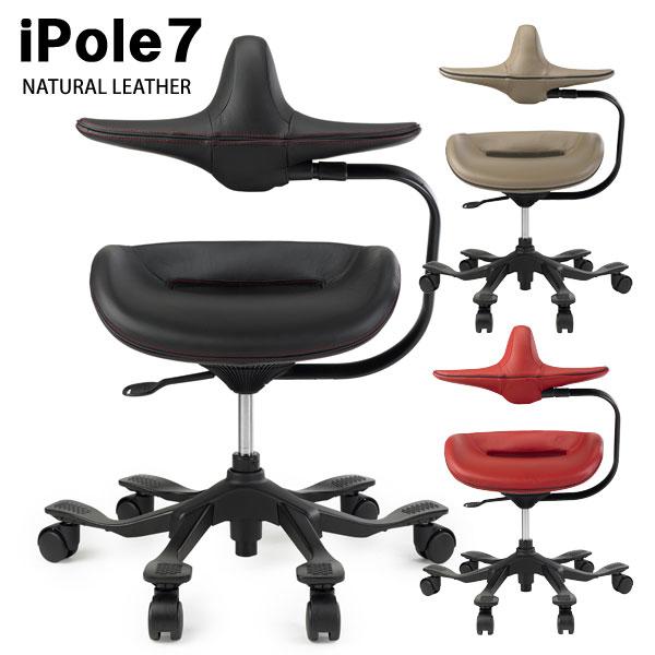 【組立設置サービス付】 iPole7 アイポール NATURAL LEATHER 天然皮革 ウリドゥルチェア オフィスチェア iPole7(アイポールセブン)