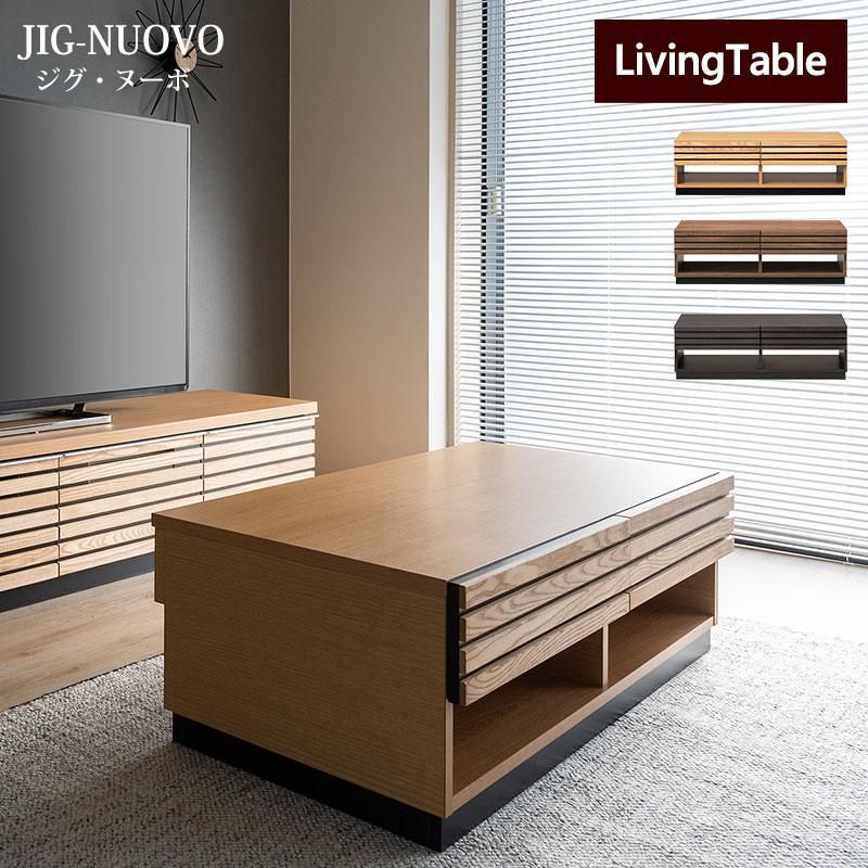 【搬入設置サービス付】 リビングテーブル JIGN-011 | JIG-NUOVO ジグ・ヌーボ 引出し付き センターテーブル ローテーブル 幅110 モダンデザイン