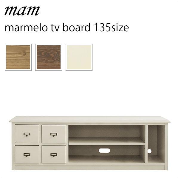 フレンチカントリー mam マム マルメロ テレビボード 135 (フレンチカントリー家具 アンティーク、レトロ、ヴィンテージ、古材風 CRASH GATE クラッシュゲート)