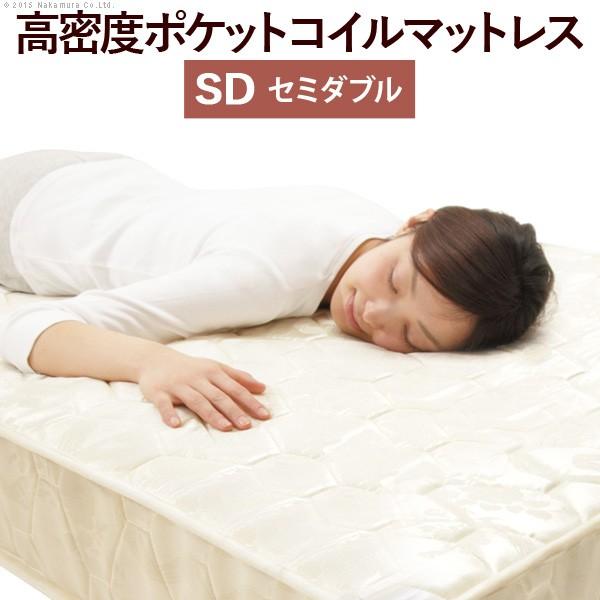 ポケットコイル スプリング マットレス セミダブル マットレスのみ ベッド セミダブル マットレス 寝具 スプリング [C1100002]