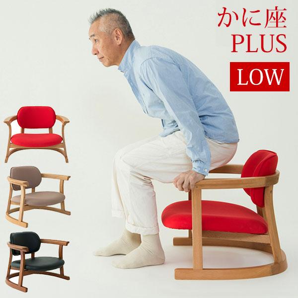 【あす楽】 かに座 座椅子 ロータイプ KP-100 無限工房 完成品 座イス 座いす チェア かに座椅子 肘掛け 蟹座 かに座 PLUS
