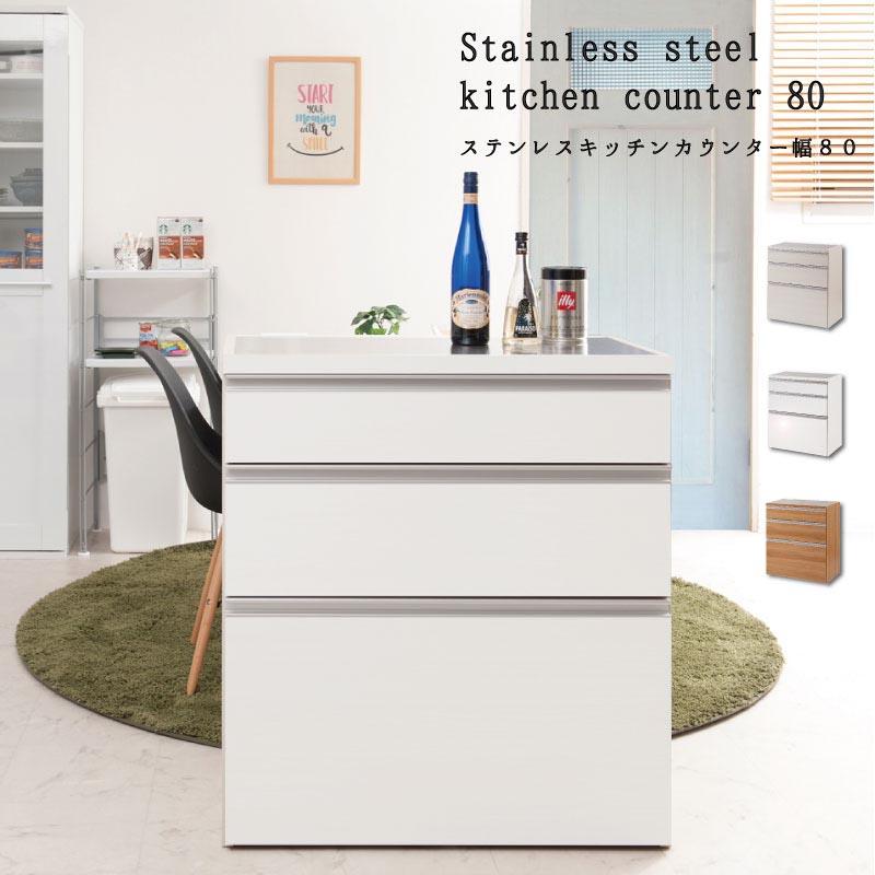 キッチンカウンター 幅80 艶出しホワイト EG-0003 日本製 ステンレストップカウンター キッチンラック 家電収納 レンジ台 キッチンキャビネット 北欧 収納 家具 おしゃれ 大容量