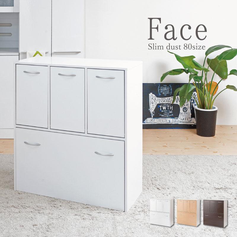 キッチンシリーズ Face 5分別ダストボックス ホワイト FY-0029 ごみ箱 分別式 スリム 薄型 ゴミ箱 ゴミ入れ ペール付き モダン シンプル