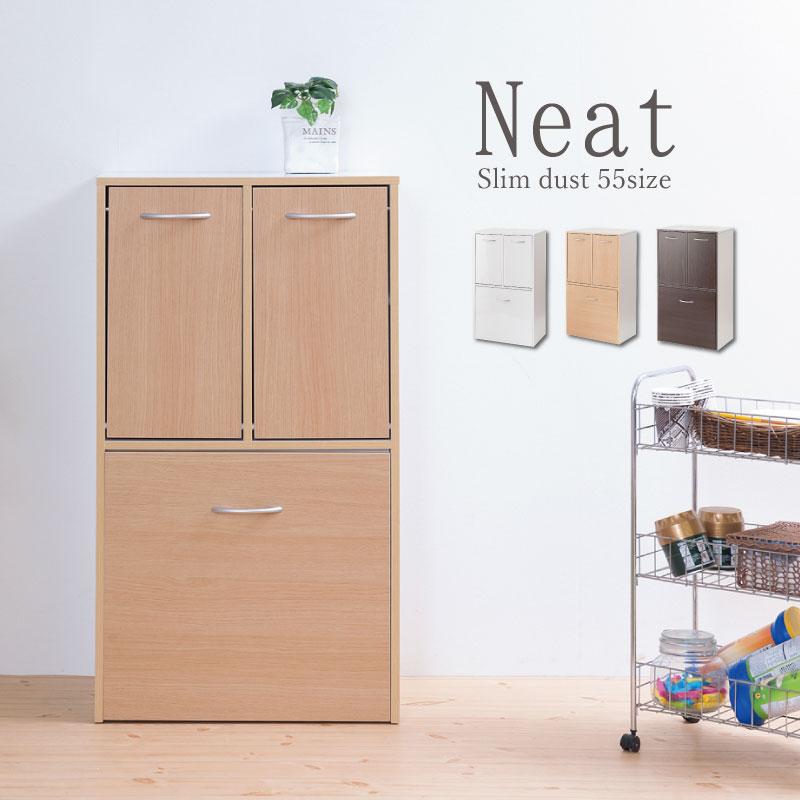 キッチンシリーズ Neat 3分別ダストボックス ナチュラル FY-0030 ごみ箱 分別式 スリム 薄型 ゴミ箱 ゴミ入れ ペール付き モダン シンプル