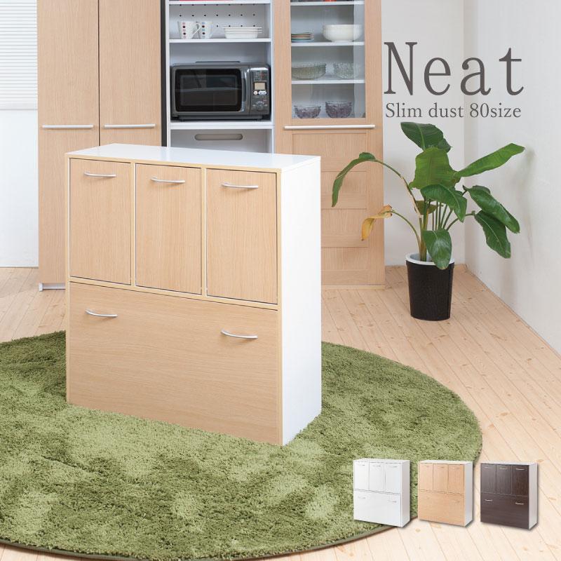 キッチンシリーズ Neat 5分別ダストボックス ナチュラル FY-0031 ごみ箱 分別式 スリム 薄型 ゴミ箱 ゴミ入れ ペール付き モダン シンプル