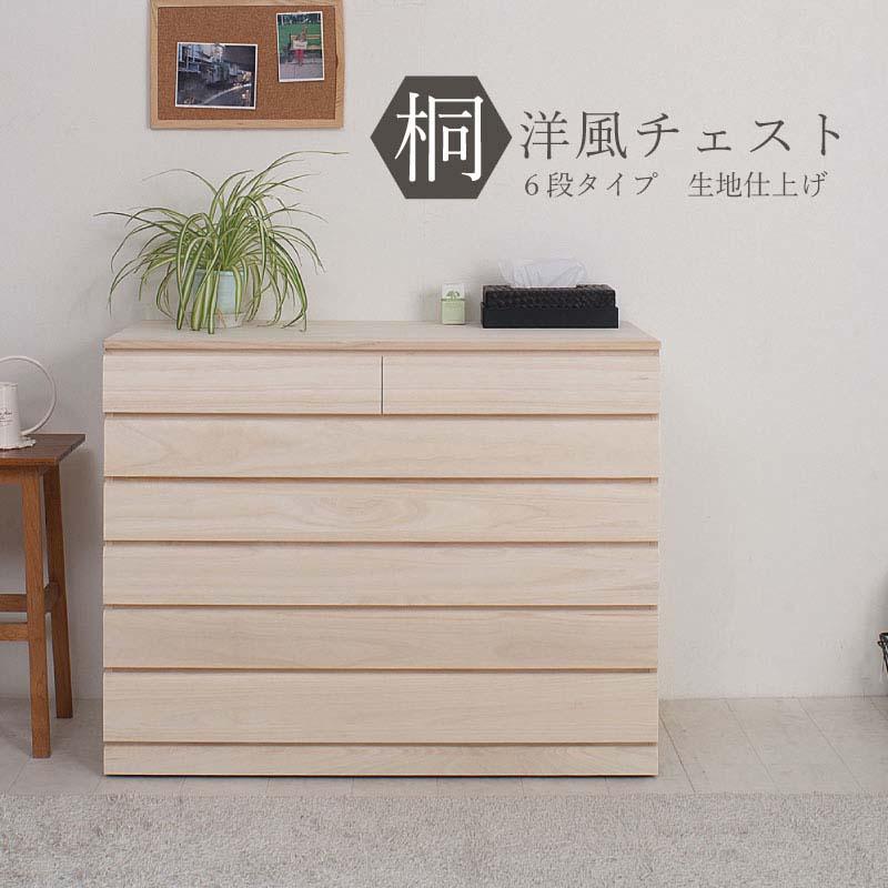 桐洋風チェスト 6段タイプ 生地仕上げ HI-0059 日本製 完成品 桐収納 桐チェスト ローチェスト 衣類収納 桐たんす 桐タンス