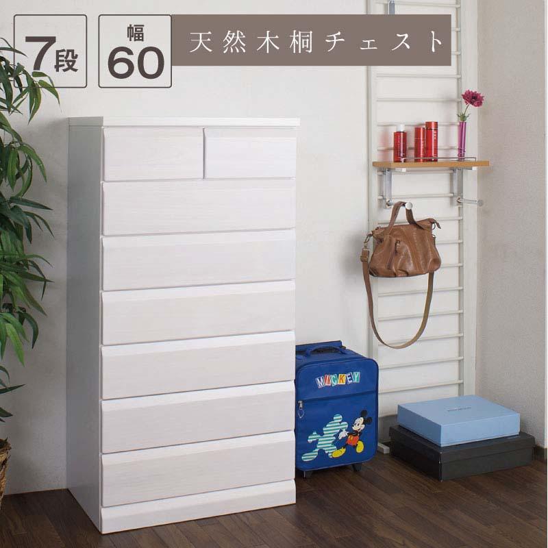 チェスト ホワイト 幅60 7段 天然木桐材使用 TE-0048 完成品 日本製 国産 白 たんす タンス レール付 引出し収納