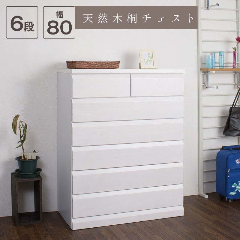 チェスト ホワイト 幅80 6段 天然木桐材使用 TE-0049 完成品 日本製 国産 白 たんす タンス レール付 引出し収納