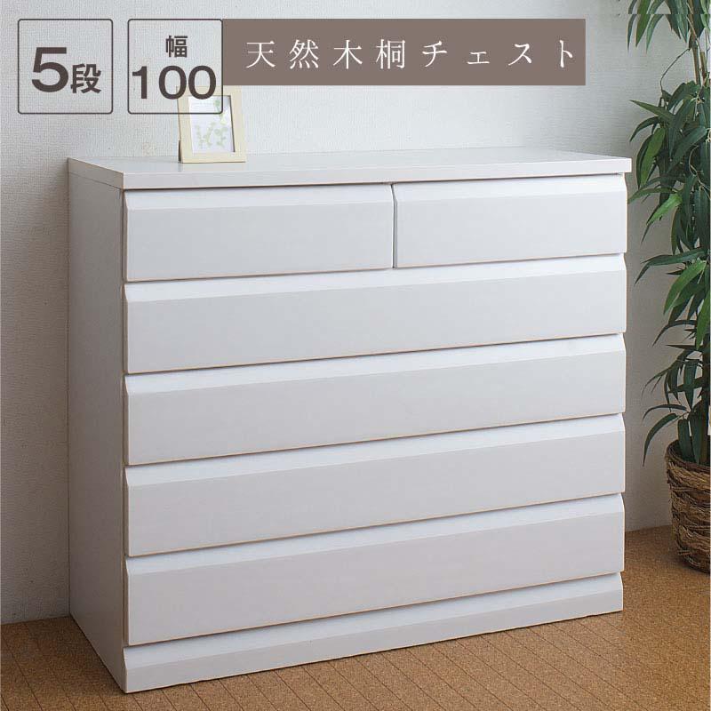 チェスト ホワイト 幅98 5段 天然木桐材使用 TE-0050 完成品 日本製 国産 白 たんす タンス レール付 引出し収納
