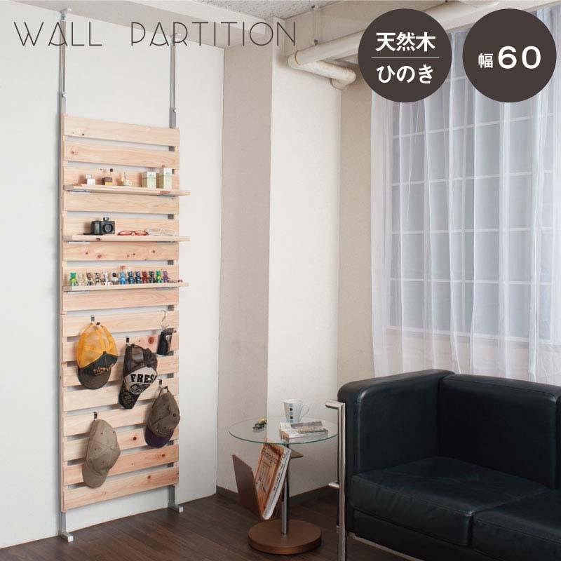 つっぱり式パーテーション パーティション 突っ張り 幅60cmタイプ 日本製 ラダーラック 壁面収納家具 ヒノキ 木製 ひのきを贅沢に使用したウォールパーテーション NJ-0405
