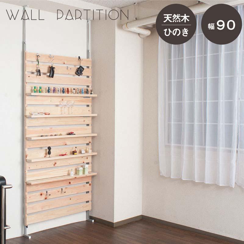 つっぱり式パーテーション パーティション 突っ張り 幅90cmタイプ 日本製 ラダーラック 壁面収納家具 ヒノキ 木製 ひのきを贅沢に使用したウォールパーテーション NJ-0406