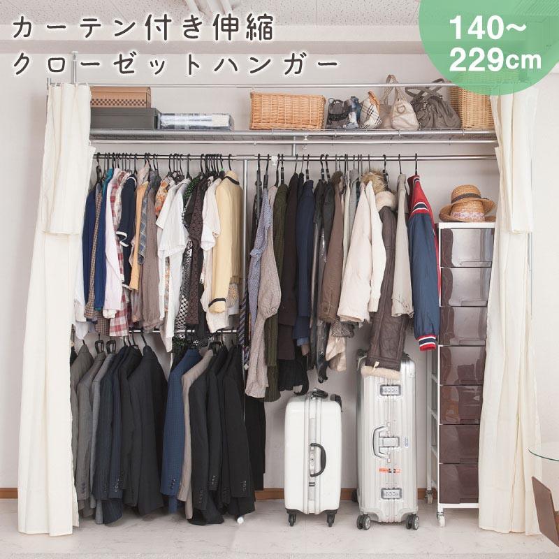 伸縮クローゼットハンガー カーテン付き 突っ張り式 小タイプ 幅140~229cm NJ-0495 日本製 衣類収納 ハンガーラック コートハンガー 伸縮式 ワードローブ
