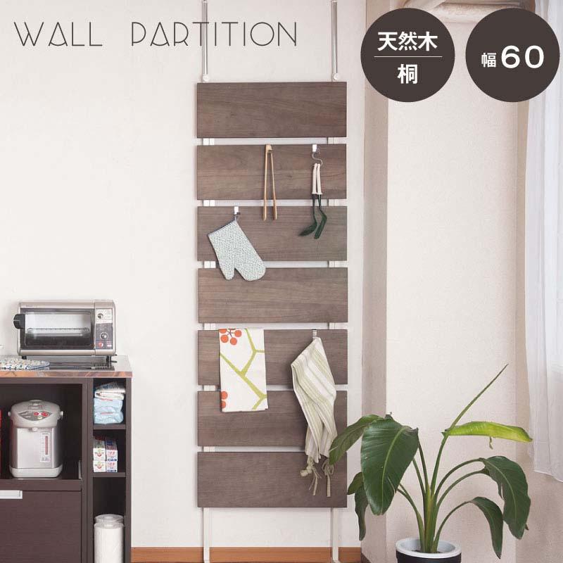 ウォールパーテーション 天然木桐材 幅59.5cm ダークブラウン色 NJ-0505 日本製 つっぱり式パーティション 突っ張り 耐震 木製 壁面収納 間仕切り ディスプレイ