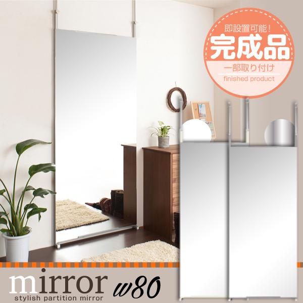 突っ張りミラー 幅80cm 日本製 壁面ミラー つっぱり 薄型 鏡 姿見 全身ミラー 省スペース ノンフレーム おしゃれ 完成品 送料無料