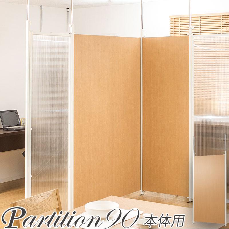 突っ張り連結間仕切りパーテーション ボード 幅90 本体用 ナチュラル NJ-0115 | パーティション 間仕切り スクリーン パーテーション 天井つっぱり オフィス 連結 日本製