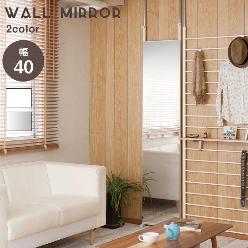 突っ張りミラー 幅40cm 日本製 壁面ミラー つっぱり 薄型 鏡 姿見 全身ミラー 省スペース ノンフレーム おしゃれ 完成品