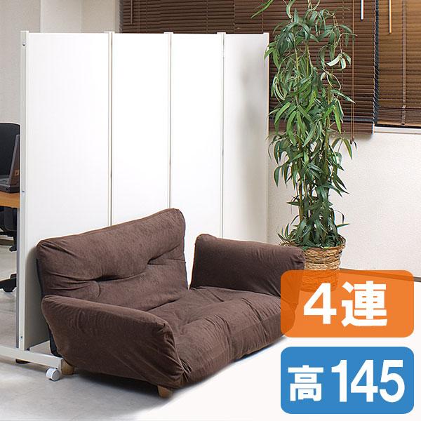 パーテーション 4連 キャスター付 高さ145cm 送料無料 安心で丈夫な日本製 簡易間仕切り キャスター付き パーティション