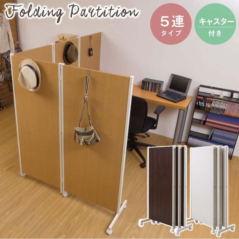 パーテーション 5連 キャスター付 高さ145cm 安心で丈夫な日本製 簡易間仕切り キャスター付き パーティション