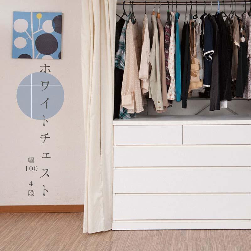 クローゼットチェスト 幅99.5cm 4段 ホワイト SA-0029 隠しキャスター 日本製 完成品 ローチェスト 押入収納 クローゼット収納 たんす 白 衣類 洋服タンス 整理たんす