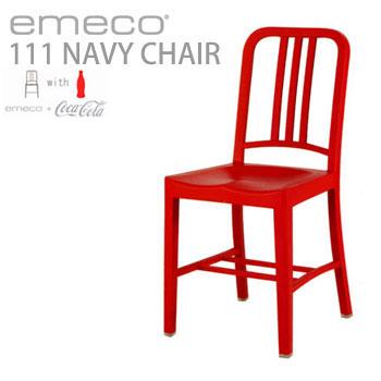 \ ポイント2倍~ マラソン期間中 / 【送料無料】 EMECO 111 NAVY CAHIR エメコ ネイビーチェア コカコーラ エメコチェア
