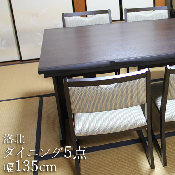 Miraculous I Hang Dining Set Northern Part Of The Capital City Furuki Color Table Width 135 Depths 90Cm Five Points Set 4 Table 1 Chair Kazuhiro Combined Dailytribune Chair Design For Home Dailytribuneorg