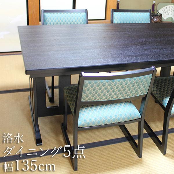 和室用ダイニングセット 洛水 テーブル幅135 高さ62cm 5点セット(テーブル×1台 イス×4脚) 和洋兼用 ダイニングテーブルセット 4人掛け 座敷机 座卓 座敷テーブル 畳部屋 畳室 和風
