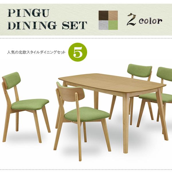 ダイニング5点セット 幅135テーブル+チェア4脚 PINGU ピングー ダイニングテーブル 5点セット ダイニングチェア 木製 北欧風 関家具