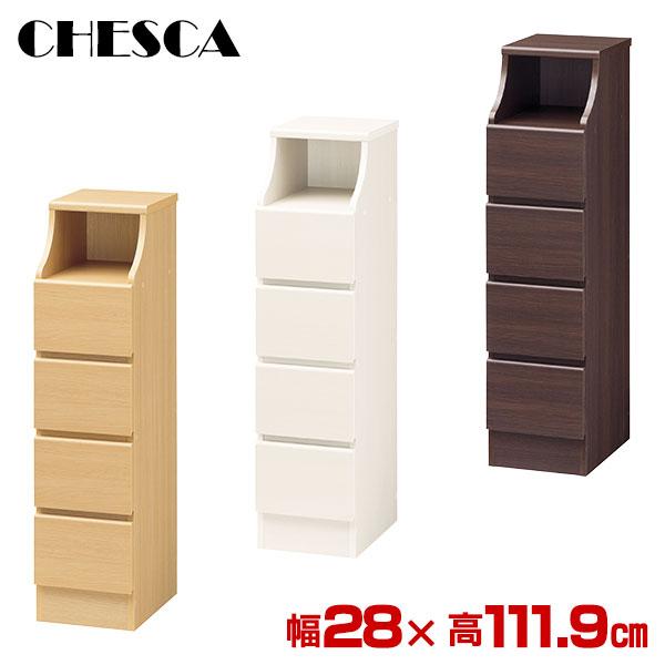 チェスト 引出収納 チェスカ 幅28×高111.9cm CSC-1128H CHESCA たんす タンス 衣類収納 洋服たんす テレビ台 テレビチェスト