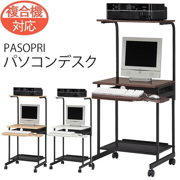 パソコンラック パソコンデスク PCデスク PCラック マルチPC対応デスク パソプリ PPR-60H