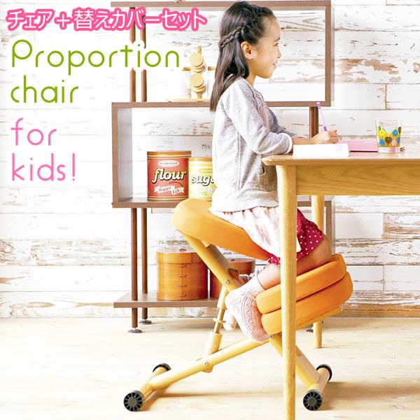 プロポーションチェアキッズ (補助クッション付き) + 専用替えカバー セット商品 CH-889CK+CV-8K 学習チェア 学習椅子 キッズチェア (プロポーションチェアー バランス ジュニア 子供 椅子 背筋 姿勢)