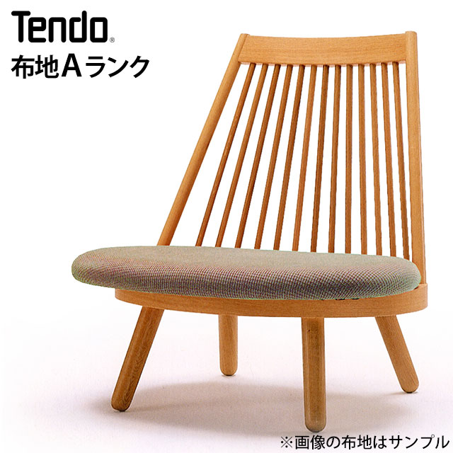 天童木工 スポークチェア(あぐら椅子) S-5027NA-ST 布地【Aランク】 (tendo スポークチェア あぐら椅子 天童木工 椅子 いす イス)