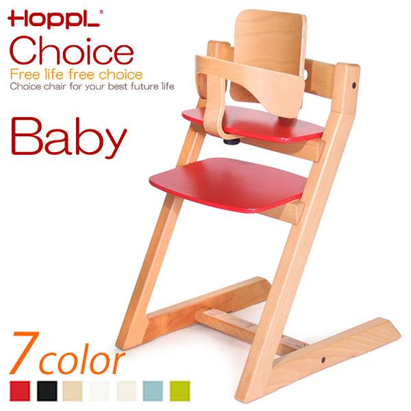 ベビーチェア ハイチェア 木製 Choice Baby 〔チョイスベビー〕 (対象年齢:6ヶ月~) HOPPL ホップル キッズチェア ベビーチェアー 子供椅子 長期保証 スタッキング可能 送料無料
