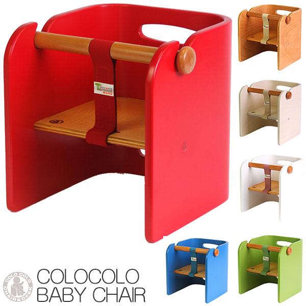 コロコロ ベビーチェア 送料無料 HOPPL ホップル COLOCOLO BabyChair ベビーチェアー キッズチェア 椅子 イス コロコロベビーチェア 木製 子供用家具