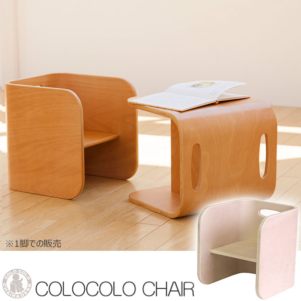 Bon Colo Colo Chairs Completed COLOCOLO Chair Kids Chair Chair Chair  Corocorochair Wooden Childrenu0027s Furniture