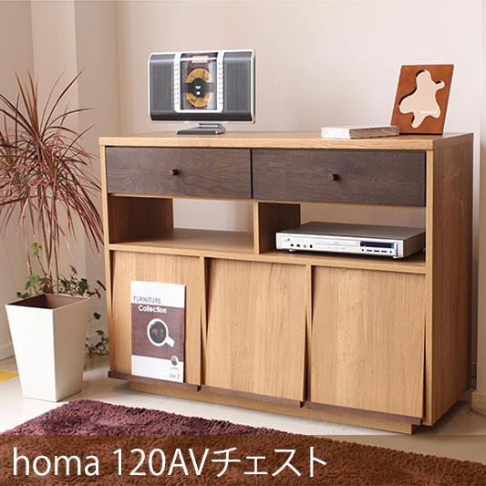 \ポイント2倍~ マラソン期間中/ 【送料無料】 homa ホマ 120AVチェスト ディスプレイラック 【完成品・日本製】