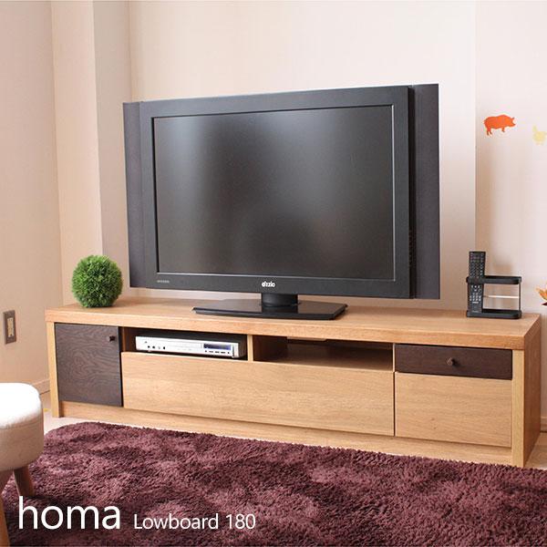 テレビボード テレビ台 木製テレビ台 幅180タイプテレビ台 ホマ homa 180 ローボード 【完成品・日本製】