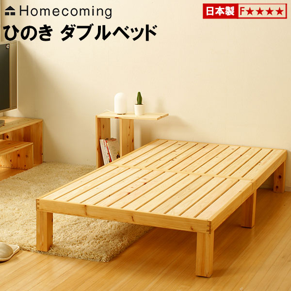 すのこベッド 国産 スノコベッド ひのきのすのこベッド ダブル NB01D-HKN ひのき 通気性抜群 軽量 ひのきベッド ヒノキベッド 檜ベッド 桧ベッド 「軽さ」と「シンプルさ」が特徴の国産すのこベッド