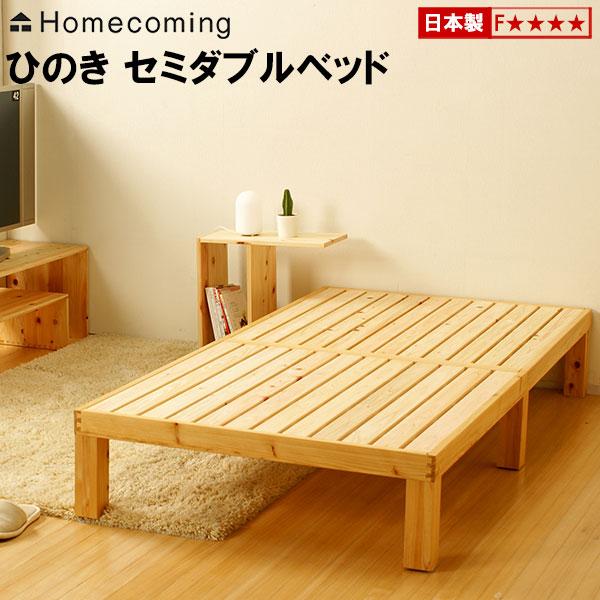 すのこベッド 国産 スノコベッド ひのきのすのこベッド セミダブル NB01M-HKN ひのき 通気性抜群 軽量 ひのきベッド ヒノキベッド 檜ベッド 桧ベッド 「軽さ」と「シンプルさ」が特徴の国産すのこベッド