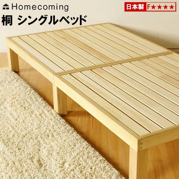 すのこベッド 国産 スノコベッド 桐のすのこベッド シングル 高さ30cmタイプ NB01S-KRN 桐 桐ベッド 通気性抜群 軽量 「軽さ」と「シンプルさ」が特徴の国産すのこベッド