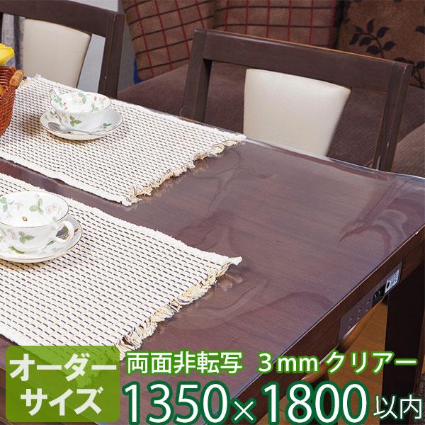 テーブルマット オーダー 両面非転写 3mm厚 透明 クリアータイプ TB3-99 オーダーサイズ 1350×1800mm以内   デスクマット 透明テーブルマット ビニール 特注 別注 送料無料 日本製