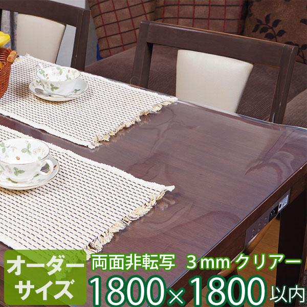 テーブルマット オーダー 両面非転写 3mm厚 透明 クリアータイプ TB3-99 オーダーサイズ 1800×1800mm以内 | デスクマット 透明テーブルマット ビニール 特注 別注 日本製