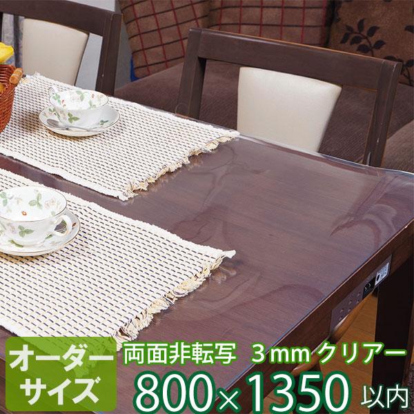 テーブルマット オーダー 両面非転写 3mm厚 透明 クリアータイプ TB3-99 オーダーサイズ 800×1350mm以内   デスクマット 透明テーブルマット ビニール 特注 別注 送料無料 日本製
