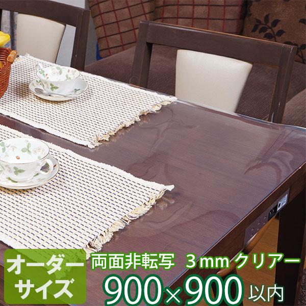 テーブルマット オーダー 両面非転写 3mm厚 透明 クリアータイプ TB3-99 オーダーサイズ 900×900mm以内 | デスクマット 透明テーブルマット ビニール 特注 別注 送料無料 日本製