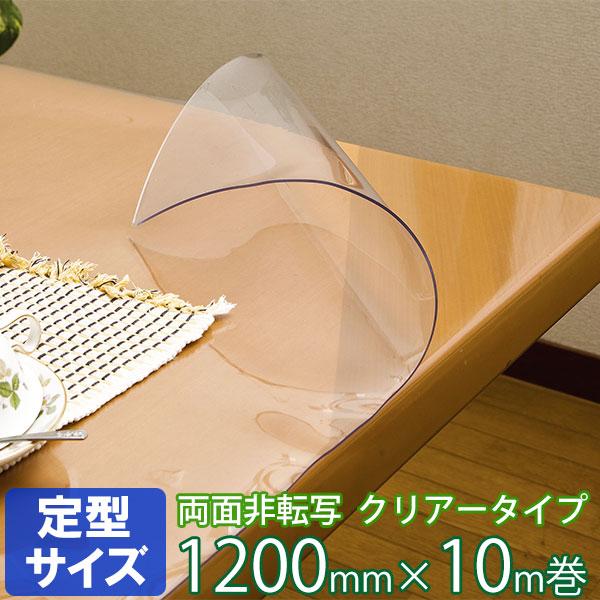 テーブルマット 透明 両面非転写 2mm厚 クリアータイプ TH2-120R 定型サイズ 約1200mm×10m巻 | デスクマット 透明テーブルマット ビニール 食卓 机 送料無料 【代引不可】