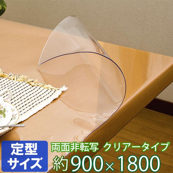 \クーポン&ポイント スーパーSALE期間/ テーブルマット 透明 両面非転写 2mm厚 クリアータイプ TH2-189 定型サイズ 約900×1800mm | デスクマット 透明テーブルマット ビニール 食卓 机 日本製
