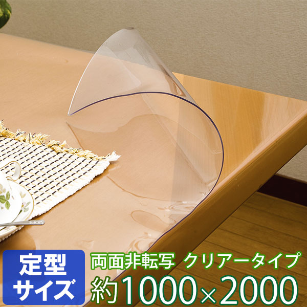 テーブルマット 透明 両面非転写 2mm厚 クリアータイプ TH2-2010 定型サイズ 約1000×2000mm | デスクマット 透明テーブルマット ビニール 食卓 机 送料無料 日本製