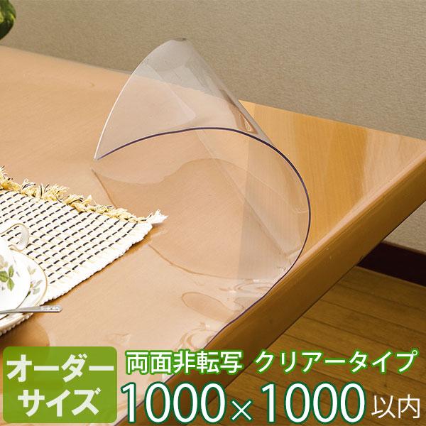 テーブルマット 透明 オーダー 両面非転写 2mm厚 クリアータイプ TH2-99 オーダーサイズ 1000×1000mm以内 | デスクマット 透明テーブルマット ビニール 特注 別注 送料無料 日本製
